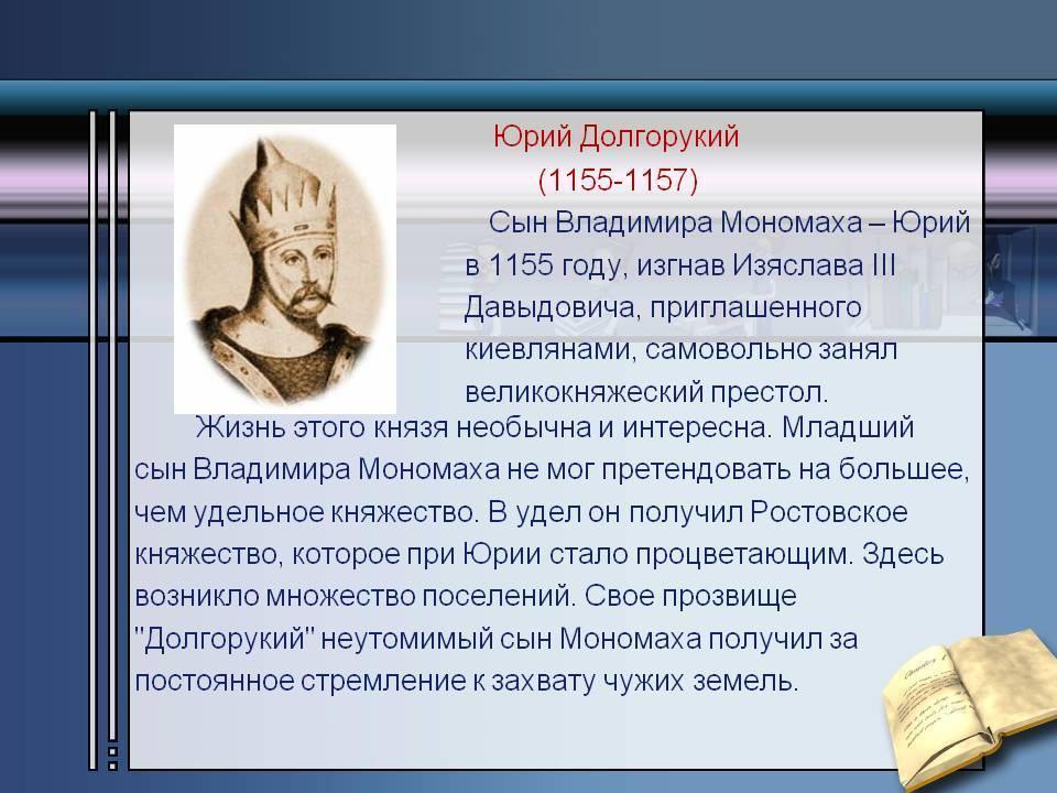 Юрий долгорукий – биография, фото, личная жизнь, правление, политика, смерть - 24сми