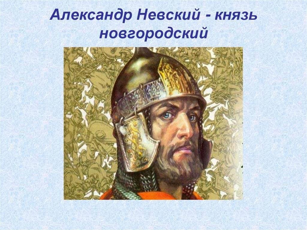Александр невский – биография, фото, личная жизнь князя   биографии