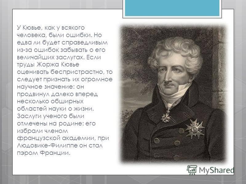 Кювье, жорж леопольд
