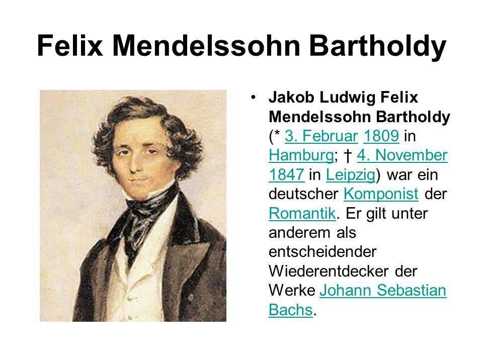 Феликс мендельсон - биография, фото, музыка, личная жизнь, причина смерти - 24сми