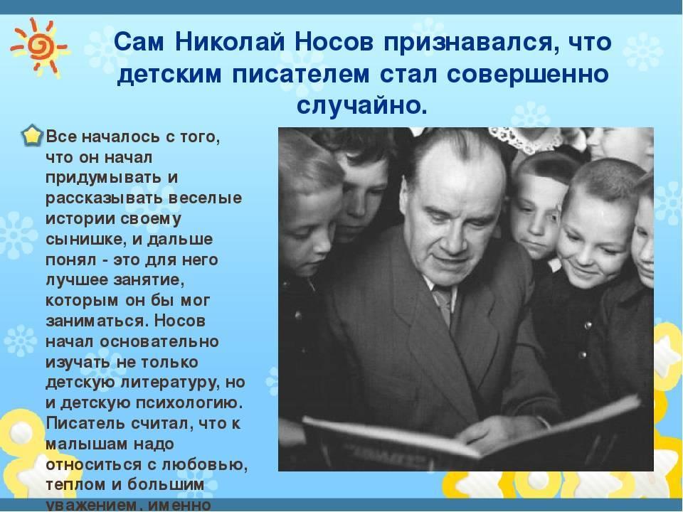 Носов, николай николаевич википедия