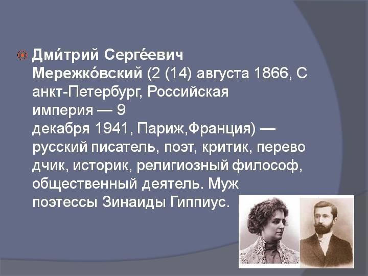 Дмитрий мережковский — жизнь и творчество дмитрия мережковского