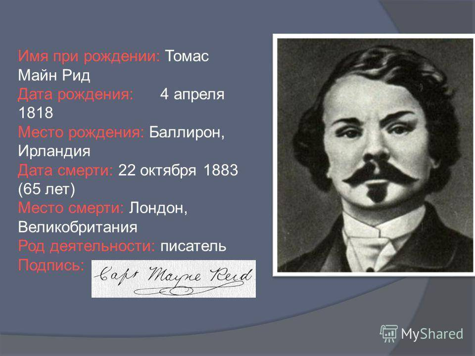 Биография майн рида - по русскому языку и литературе