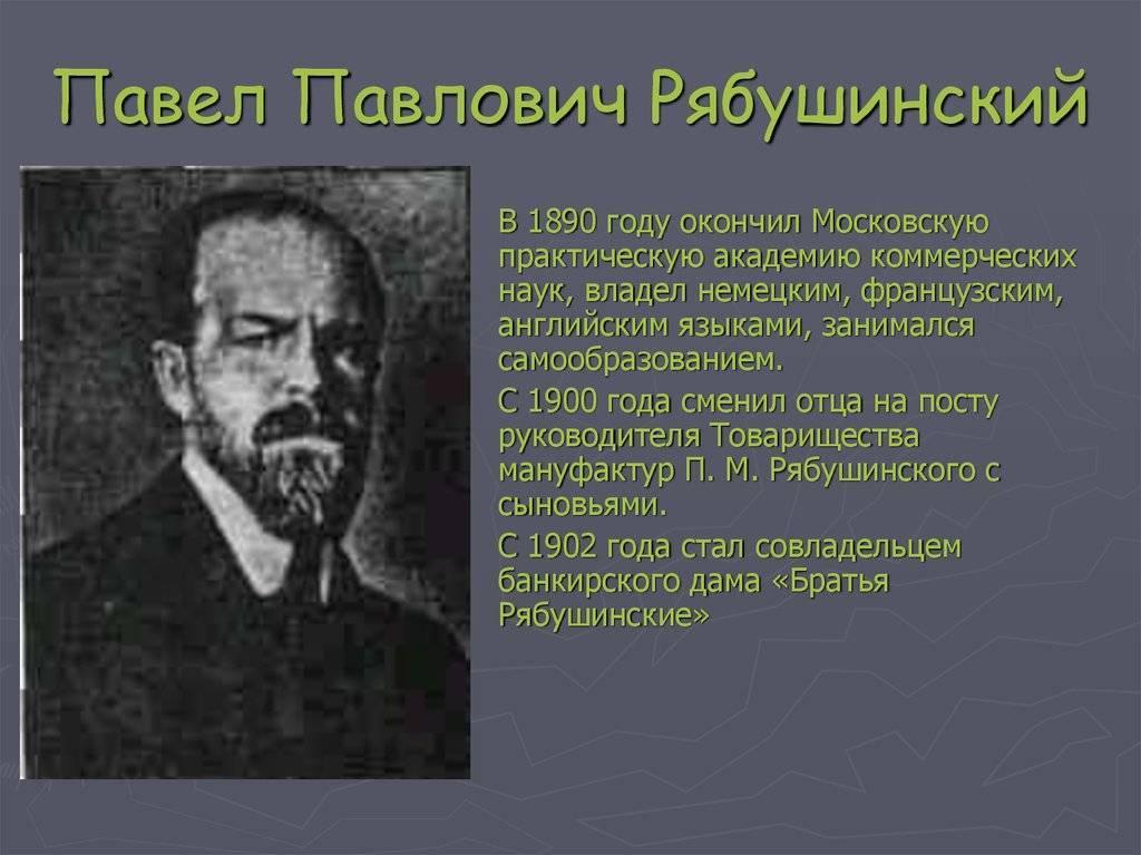 Павел павлович рябушинский - вики