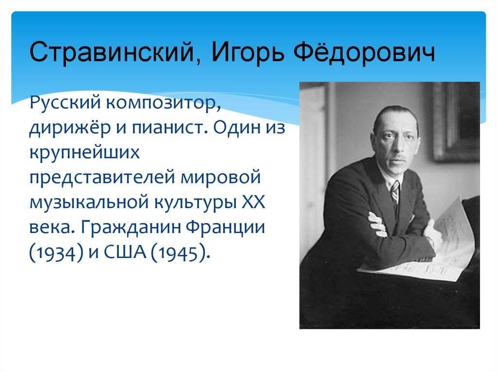 Игорь стравинский: факты из биографии великого композитора :: syl.ru