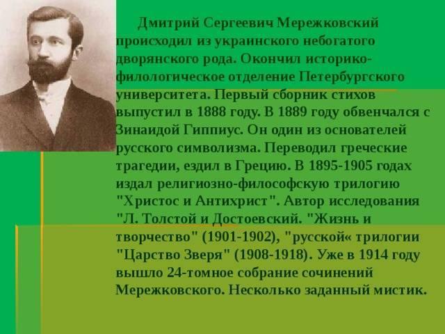 Дмитрий мережковский - биография