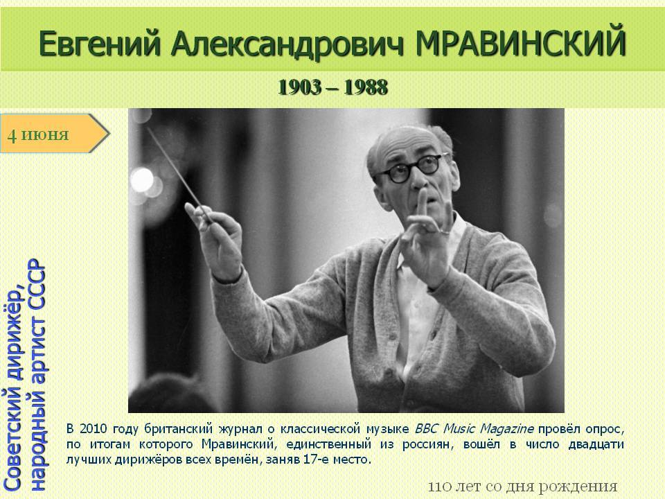 Мравинский Евгений Александрович