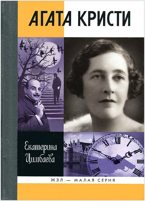 Британская писательница агата кристи: биография, личная жизнь, творчество - nacion.ru