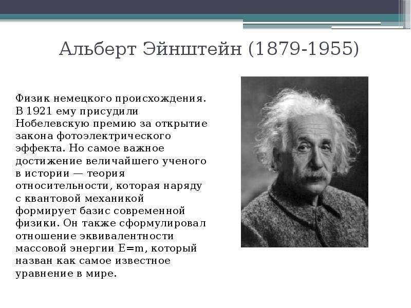 Альберт эйнштейн: биография, личная жизнь, фото и видео