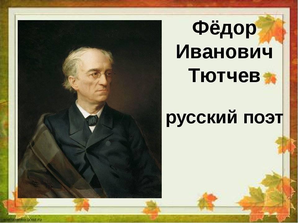 Тютчев федор иванович — биография писателя и дипломата