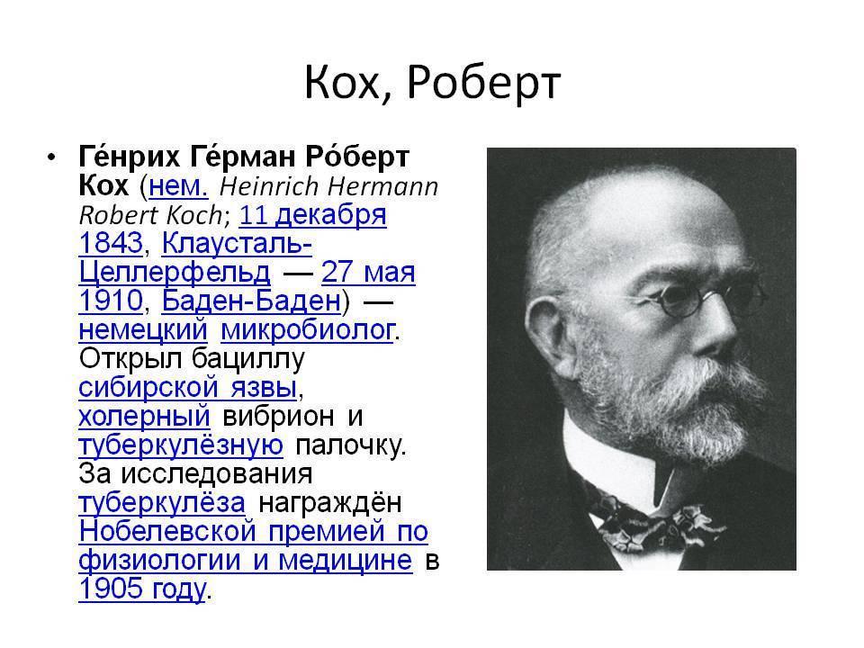 Кох, роберт — википедия. что такое кох, роберт
