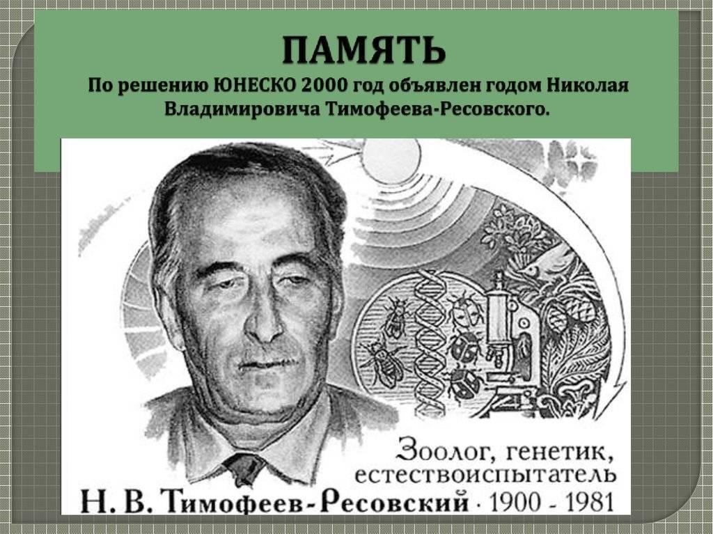 Тимофеев-Ресовский Николай Владимирович