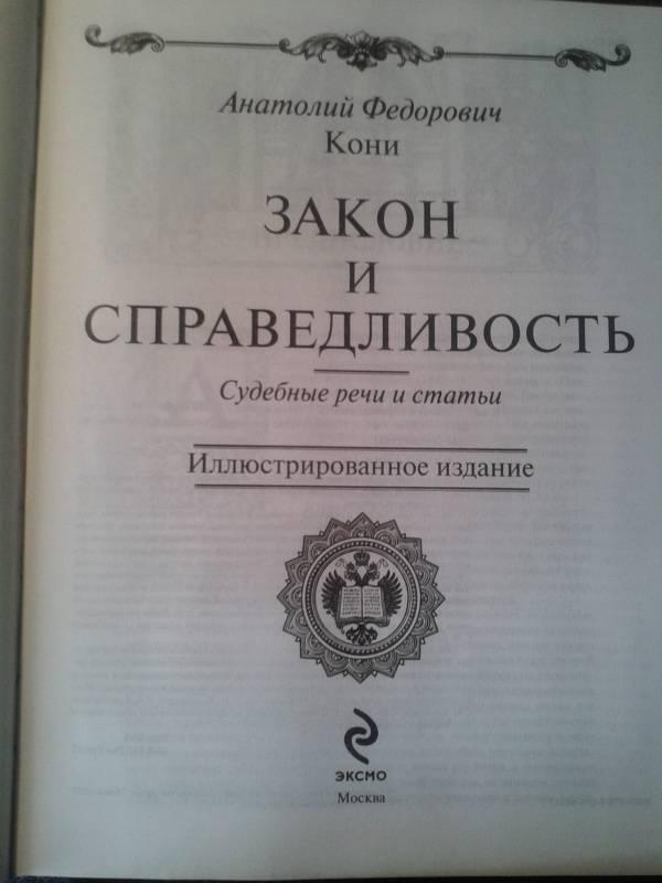 Анатолий федорович кони — краткая биография   краткие биографии