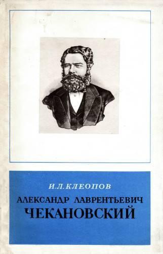Чекановский александр лаврентьевич - вики