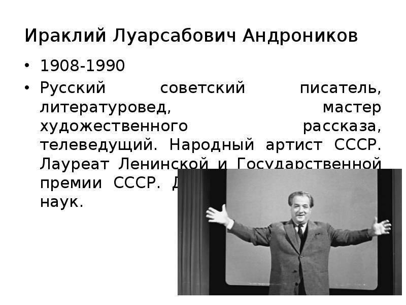 Андроников, ираклий луарсабович — википедия