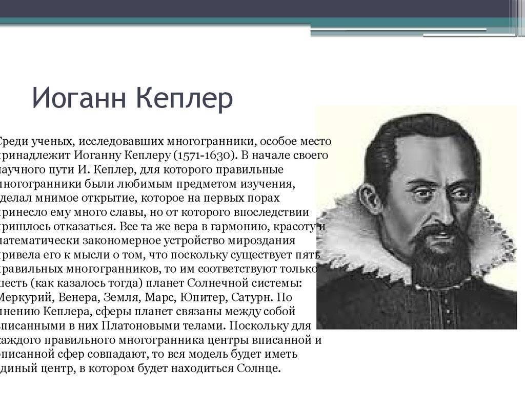 Кеплер, иоганн