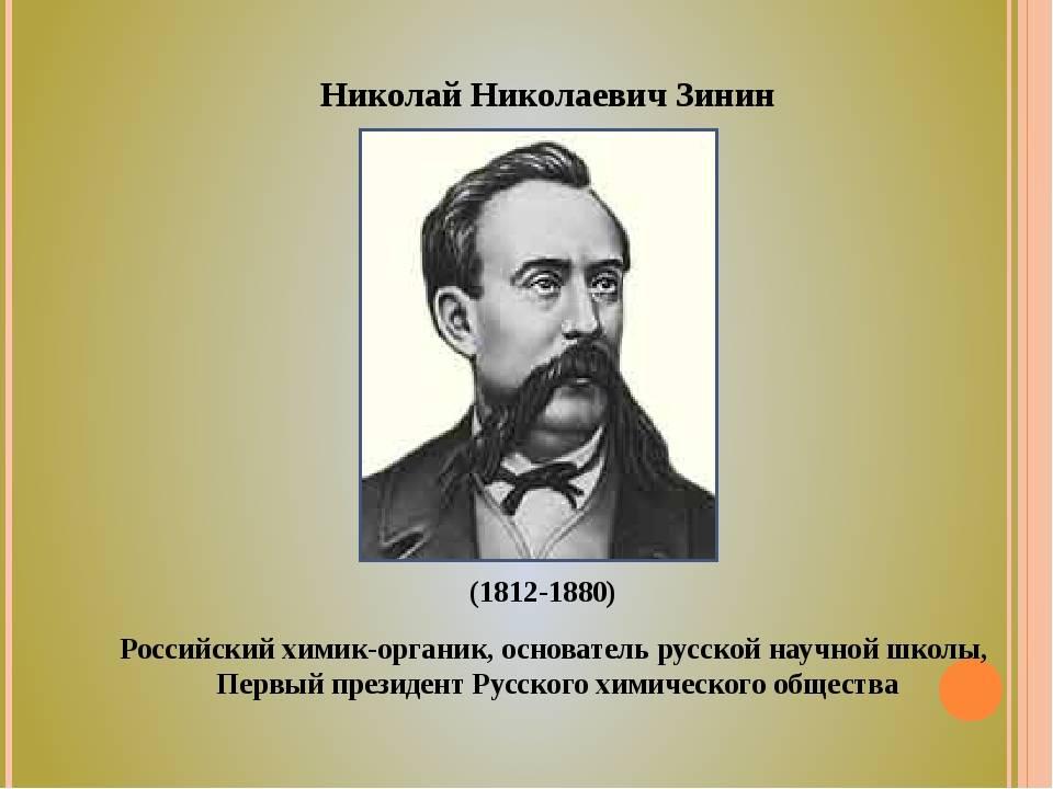 Зинин, николай николаевич - вики