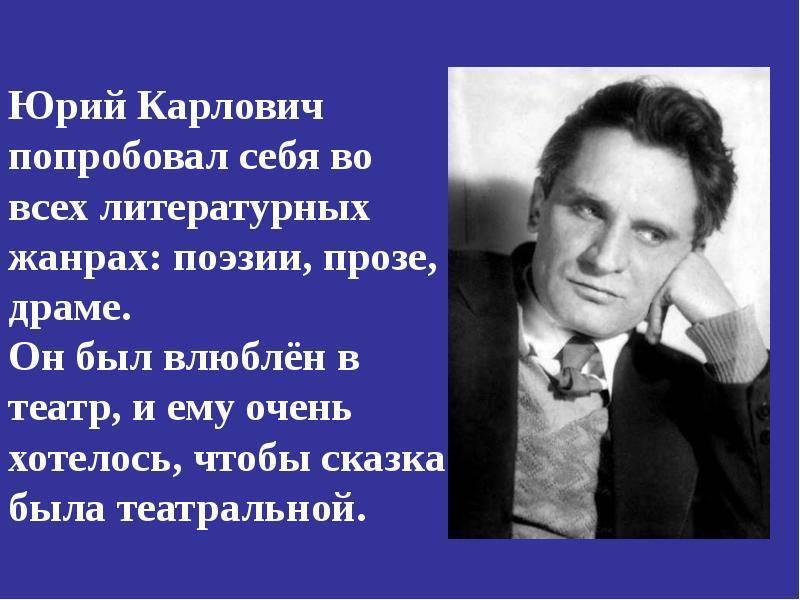 Олеша юрий карлович: биография, карьера, личная жизнь