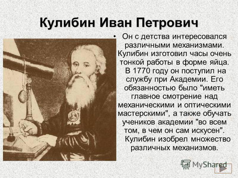 Иван петрович кулибин — традиция