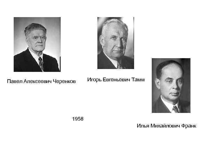 Биография Игоря Тамм