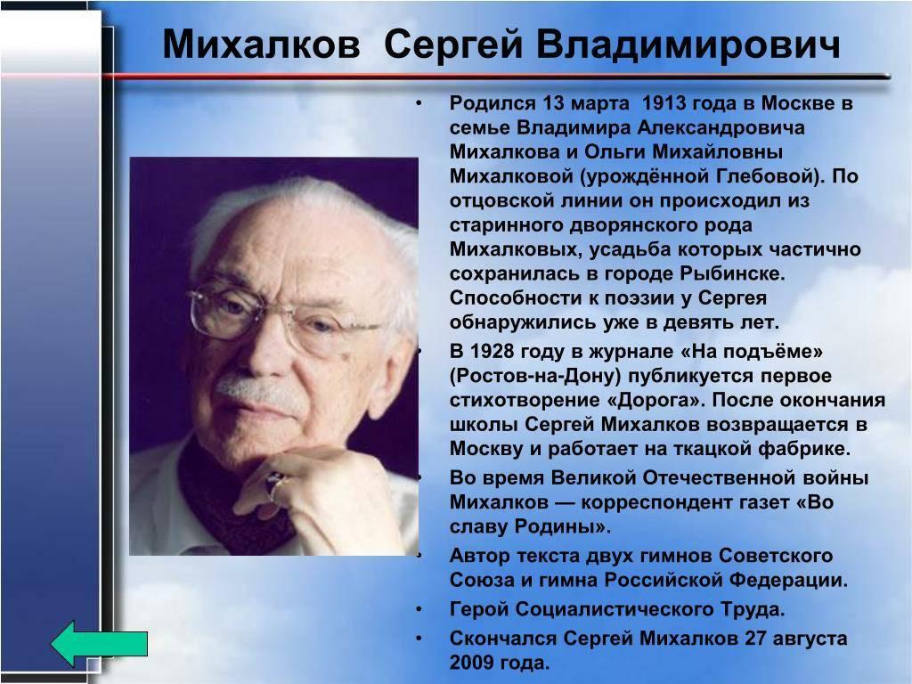 Михалков Сергей Владимирович