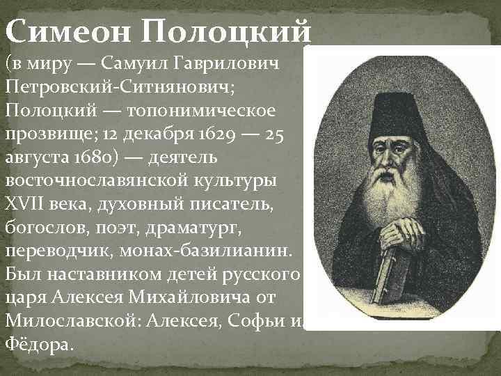 Исторический портрет. историческая эпоха. задание 25 егэсимеон полоцкий. исторический портрет