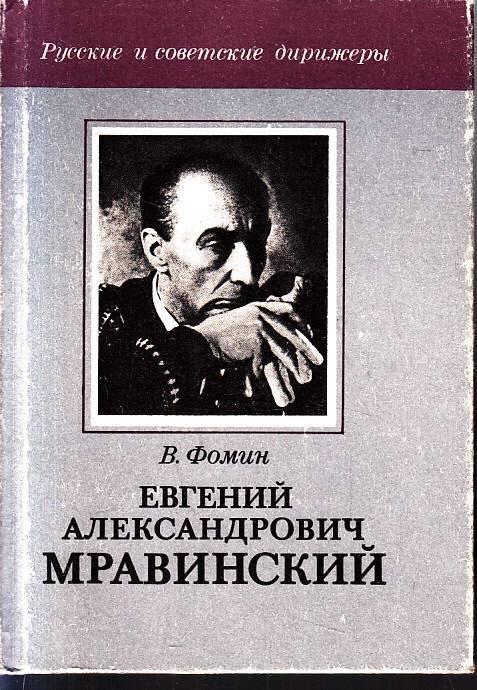 Мравинский, евгений александрович