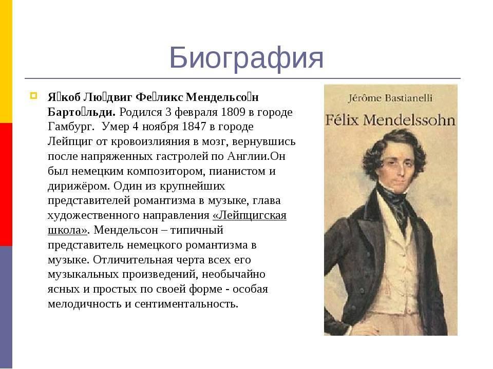 Феликс мендельсон-бартольди (felix mendelssohn bartholdy) | belcanto.ru
