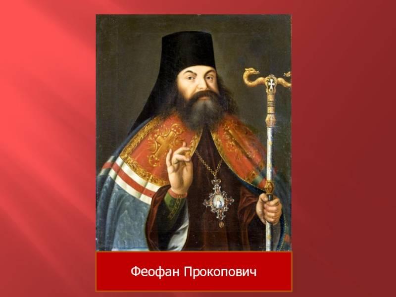 Феофан прокопович (1681 - 1736) [1985 - - антология педагогической мысли россии xviii в.]