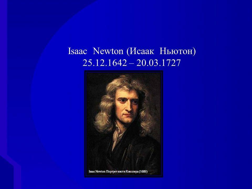 Краткая биография ученого исаака ньютона