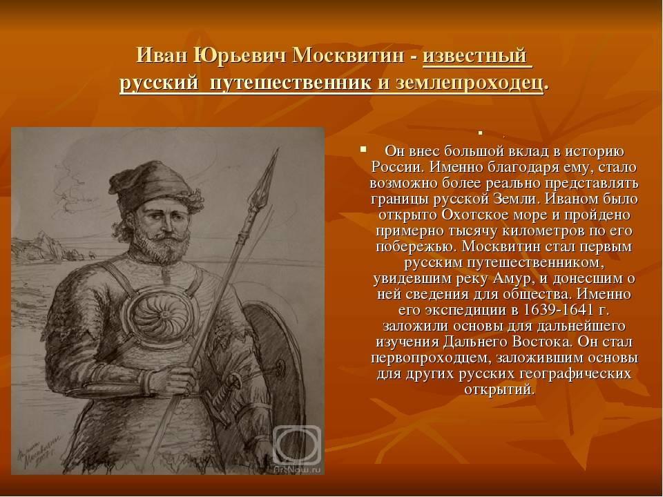 Москвитин, иван юрьевич — википедия