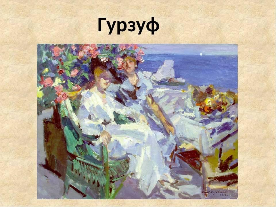 Константин алексеевич коровин — лучший из русских художников-импрессионистов
