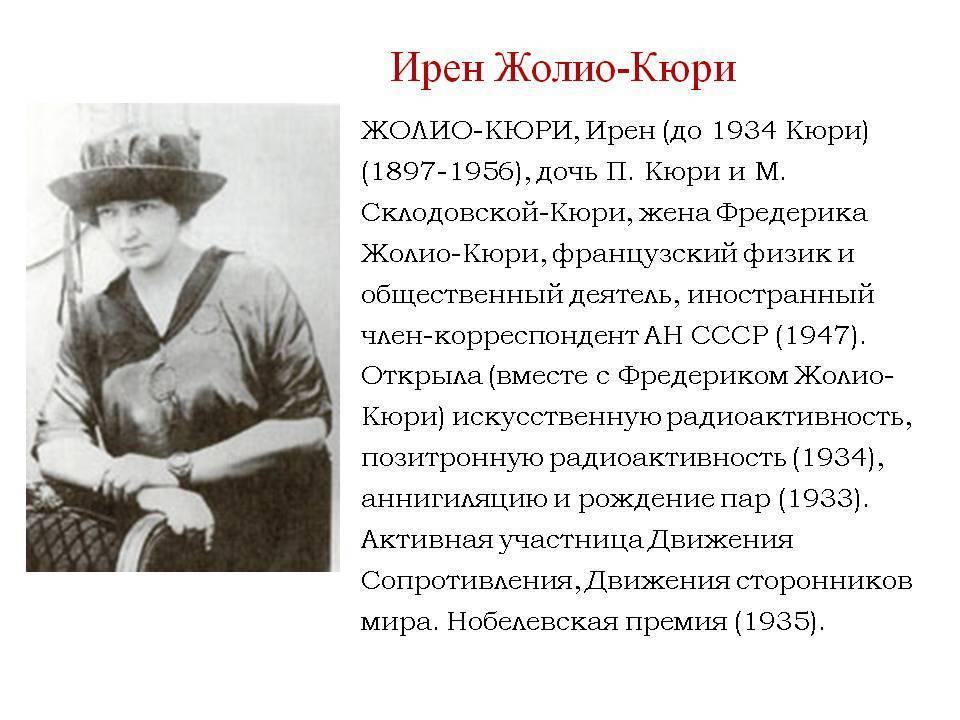 Жолио-кюри фредерик - биография, новости, фото, дата рождения, пресс-досье. персоналии глобалмск.ру.
