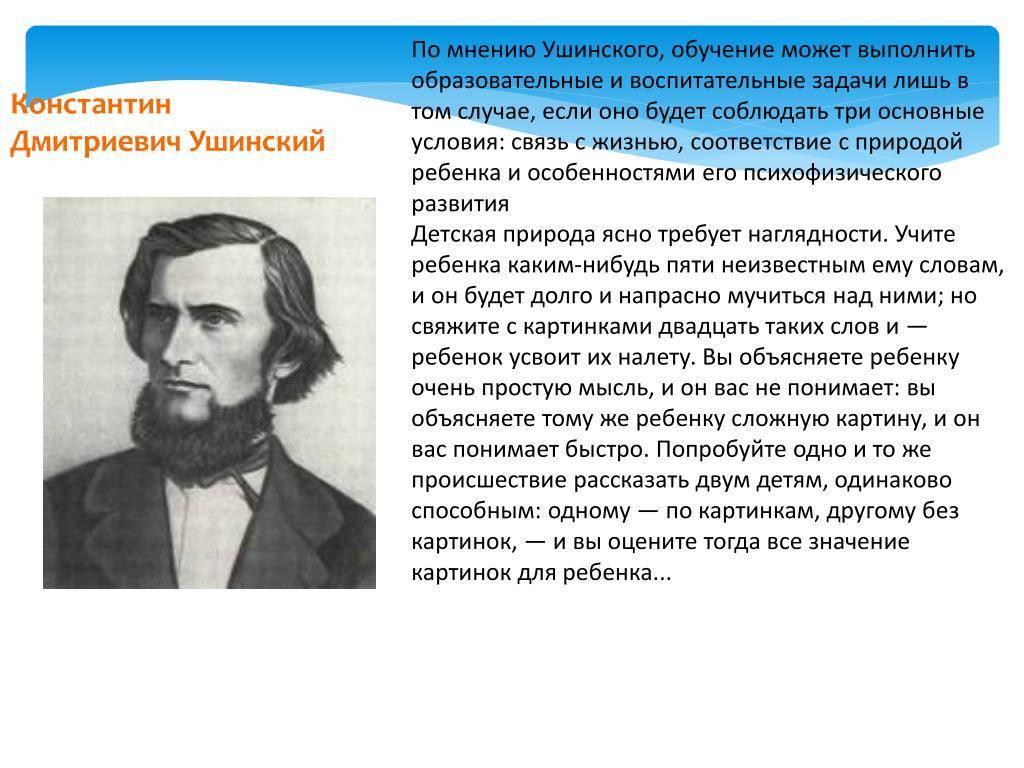 Константин ушинский - биография, информация, личная жизнь, фото