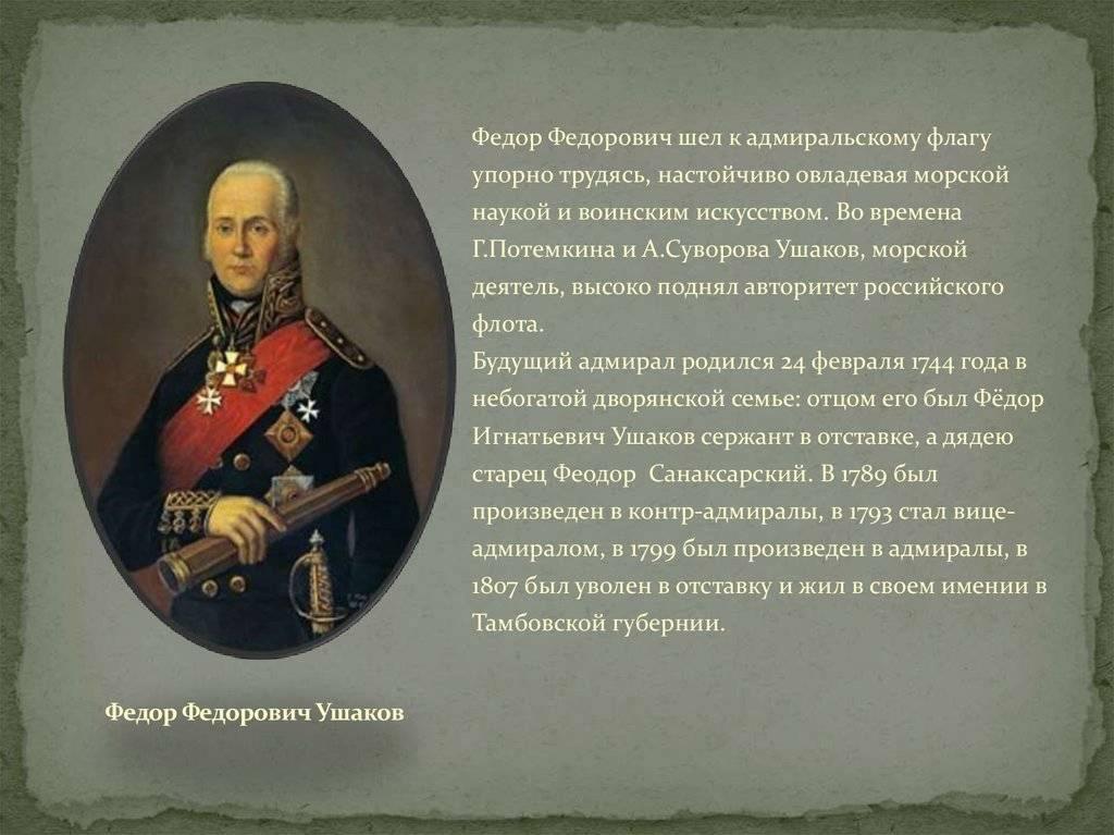 Биография ушакова федора федоровича | краткие биографии