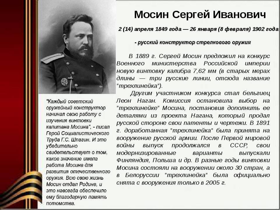 Мосин, сергей иванович — википедия. что такое мосин, сергей иванович