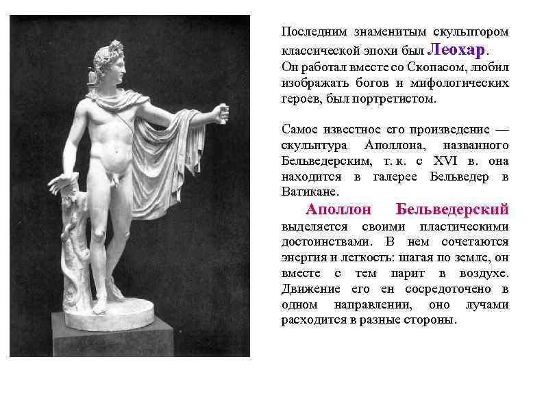 10 самых знаковых скульпторов мира