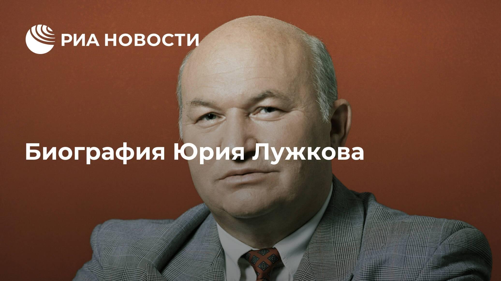 Юрий лужков - биография, информация, личная жизнь