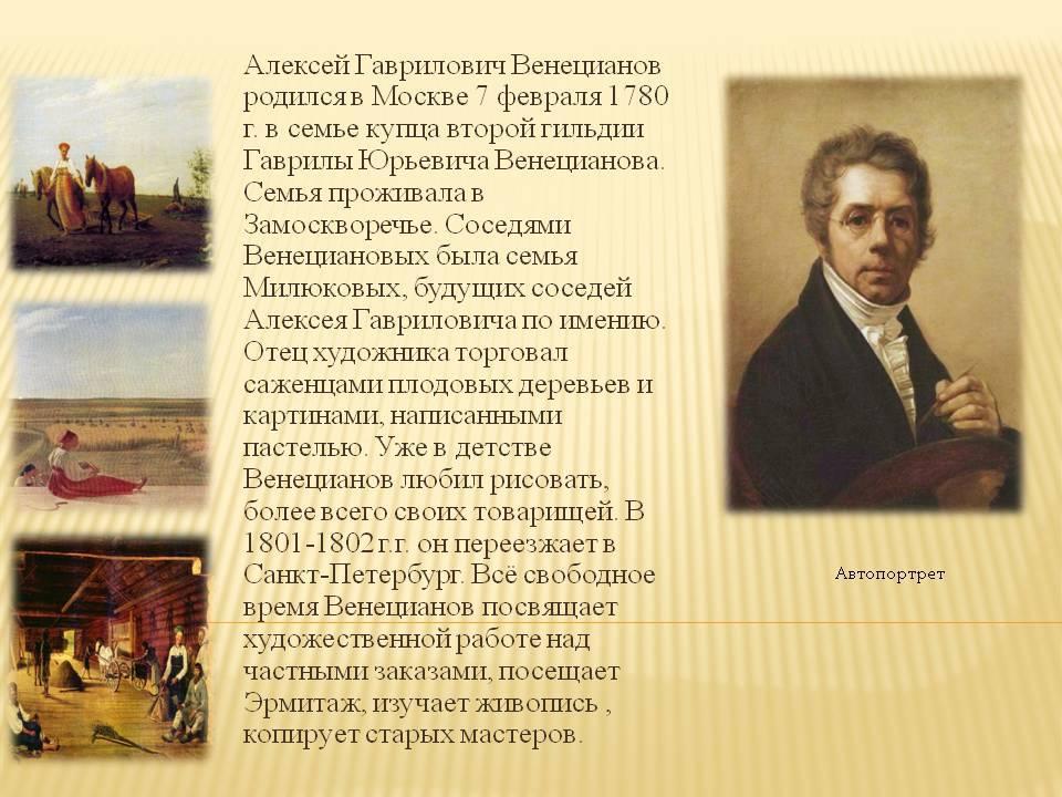 Биография и картины венецианова алексея кратко, фото
