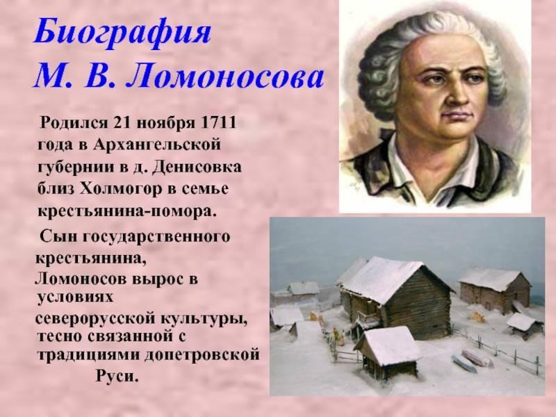 Биография Михаила Ломоносова