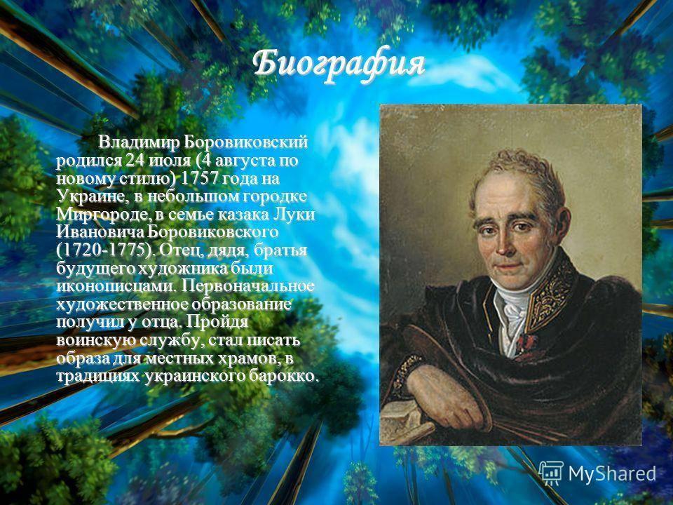 Владимир боровиковский: портреты, биография