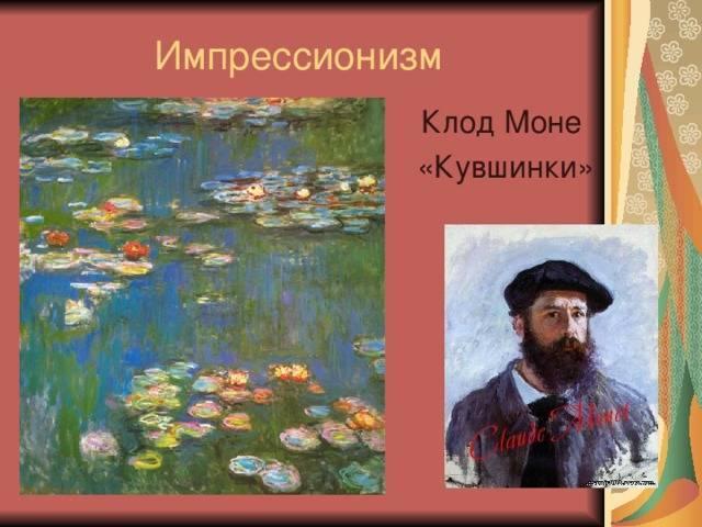 Клод моне: биография создателя впечатления