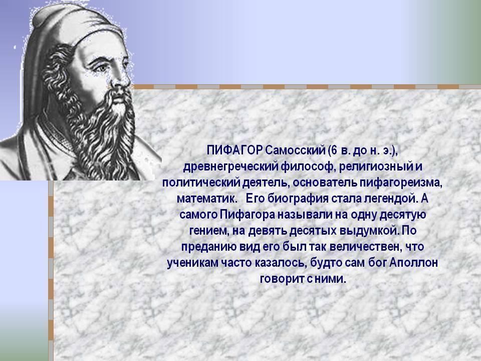 пифагор – древнегреческий  математик и философ,  родоначальник школы пифагорейцев — общенет