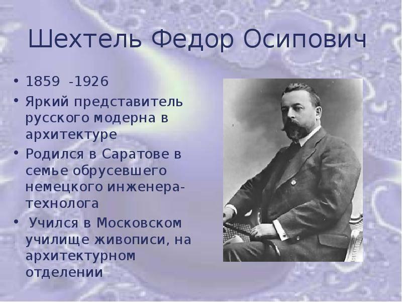 Федор осипович шехтель — краткая биография | краткие биографии