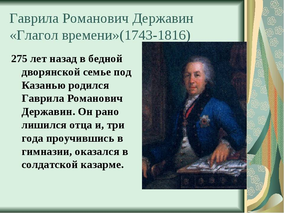 Гавриил романович державин — викитека