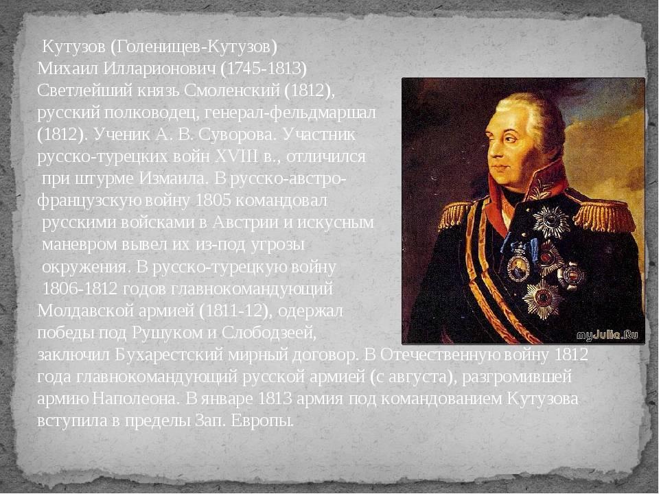Доклад-сообщение михаил кутузов (описание для детей)