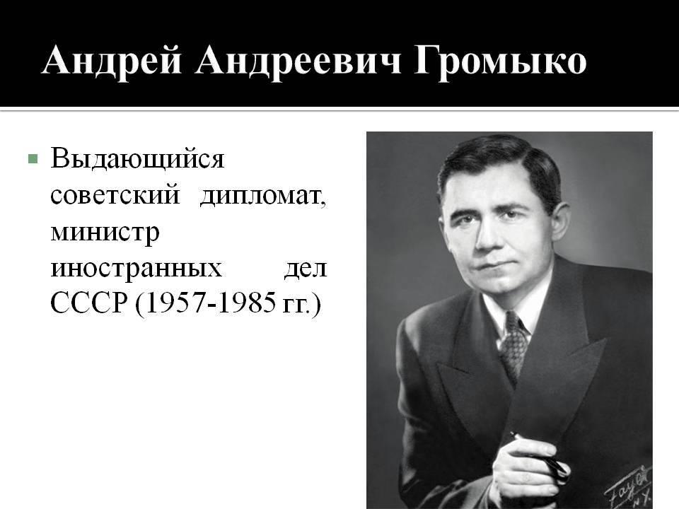 Андрей громыко: эпизод в биографии, из-за которого переживал «мистер «нет»