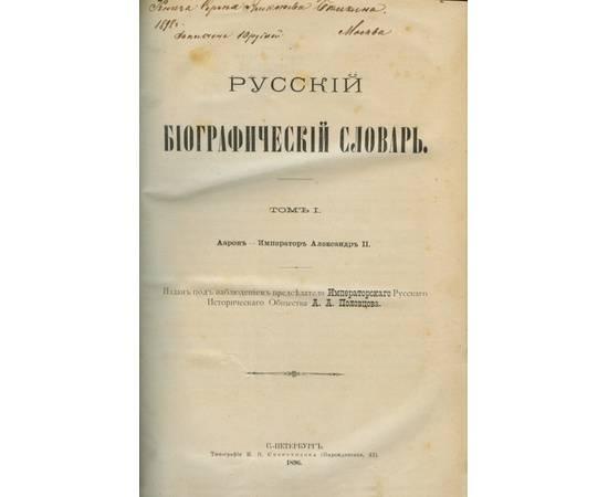 Половцов, александр александрович — википедия. что такое половцов, александр александрович
