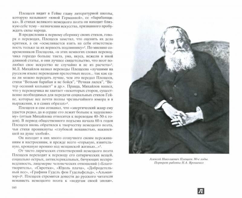 Алексей николаевич плещеев — краткая биография | краткие биографии