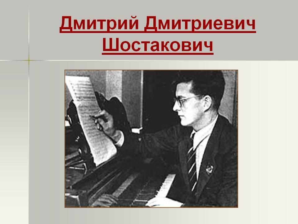 Кто такой и что написал дмитрий дмитриевич шостакович: биография и годы жизни композитора.